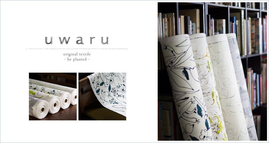 テキスタイル生地ブランド「uwaru うわる」