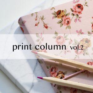 プリントデザイン コラム vol2