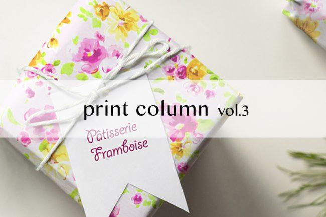 プリントデザイン コラム vol3