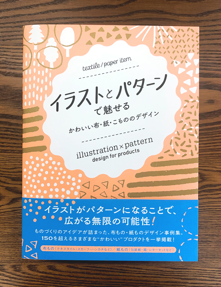 イラストとパターンで魅せる かわいい布・紙・こもののデザイン 表紙